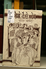 A practical guide to fratricide (quinn.anya) Tags: boys illustration sketch indian coverart bookcover lettering southasian devanagari strangling fratricide