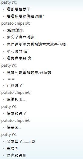 patty對話語錄