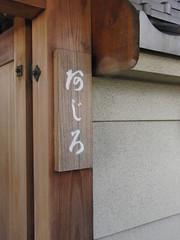 Kyoto 1-star Michelin