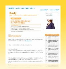 資生堂dプログラム-d-program-body_03