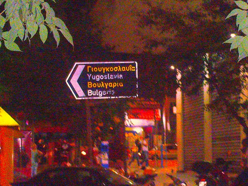 sign in thessaloniki