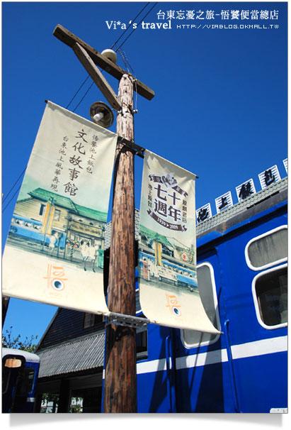 【台東美食】台東池上鄉~悟饕池上便當文化故事館10