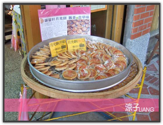 大溪老街 振馨軒月光餅01