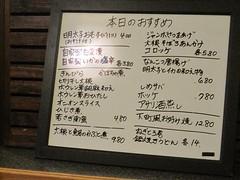 yakitori jinbei - the i can't read it menu