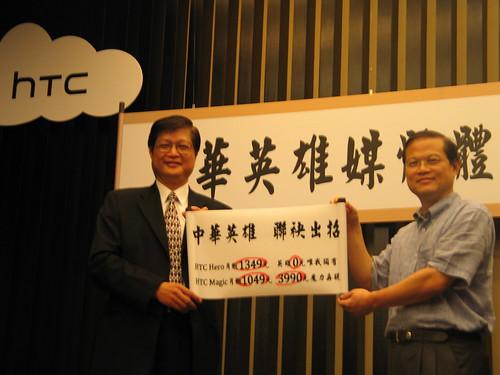 中華電副總經理石木標(左)與宏達電亞太副總董俊良(右),推出優惠費率,攜手降低英雄機、魔術機價格門檻。