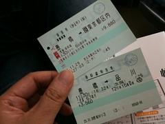 切符(帰り)
