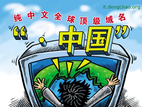 .中国 域名图片