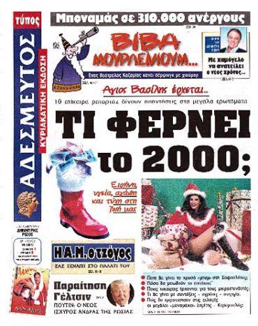 2000 (6)