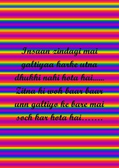 Insaan zindagi mai galtiyaa karke utna dhukhi nahi hota hai-page0001 (bhagwathi hariharan) Tags: wishes republicday independenceday ganeshchturthi ganeshchaturti nalasopara nalasoparaeast nallasopara rakshabandhan govinda goklashtami gokulashtami janmashtami love shayari