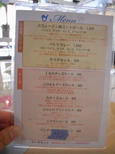 カフェ『パトリ』@奈良市-15