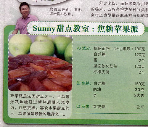 Sunny Yaw Apple Pie 1