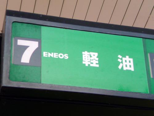 Everyday Kanji 19 - Gas Station ③