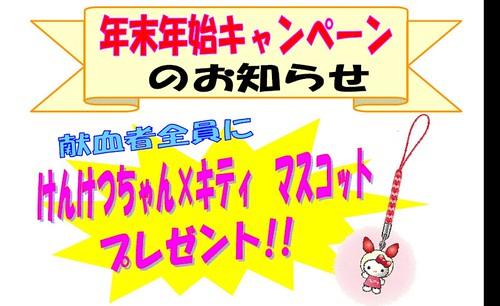 新潟県赤十字血液センター 年末年始献血キャンペーン