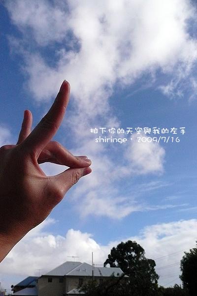 [2266-03]拍下你的天空和我的左手