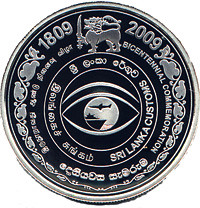 Sri Lanka Customs Commemorative rev