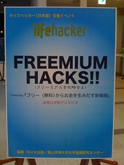 Freemium Event by Lifehacker