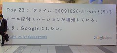 Google in Shinagawa Station