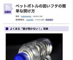 ペットボトルの固いフタの簡単な開け方 | nanapi[ナナピ]