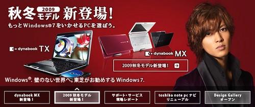 Toshiba dynabook 2009 秋冬