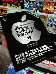 iPhoneカメラアプリガイド