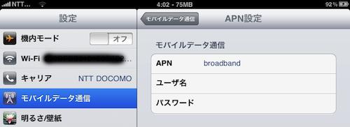 iPad-setting-apn