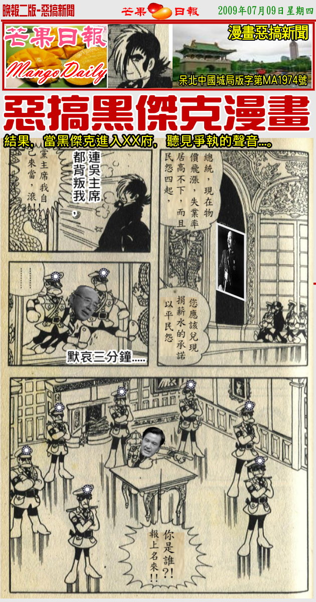 090709頭版--漫畫新聞--[惡搞漫畫]黑傑克惡搞漫畫02
