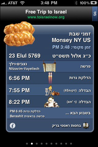 Shabbat Shalom in Hebrew
