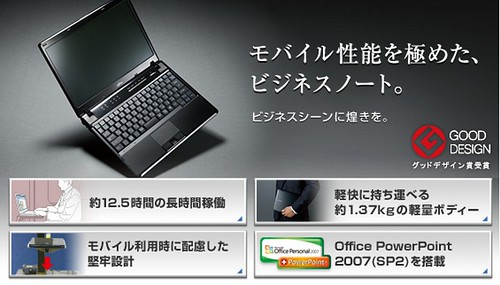 Fujitsu LOOX R 2009 Winter