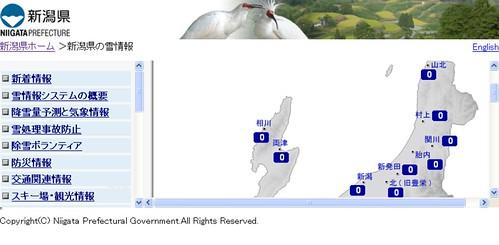 新潟県庁:雪情報:新潟県の雪情報