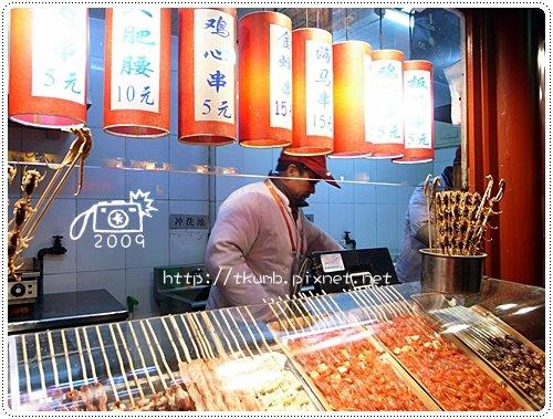 王府井小吃街 (3)