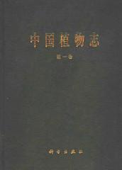 中国植物志,第1卷