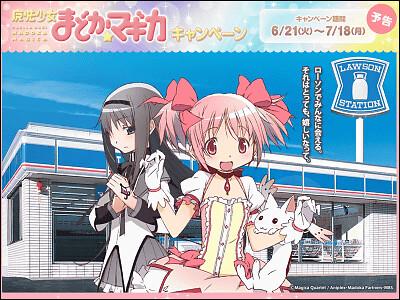 Lawson - Puella Magi Madoka Magica tie-in (© 2011 Magica Quartet / Aniplex • Madoka Partners • MBS)