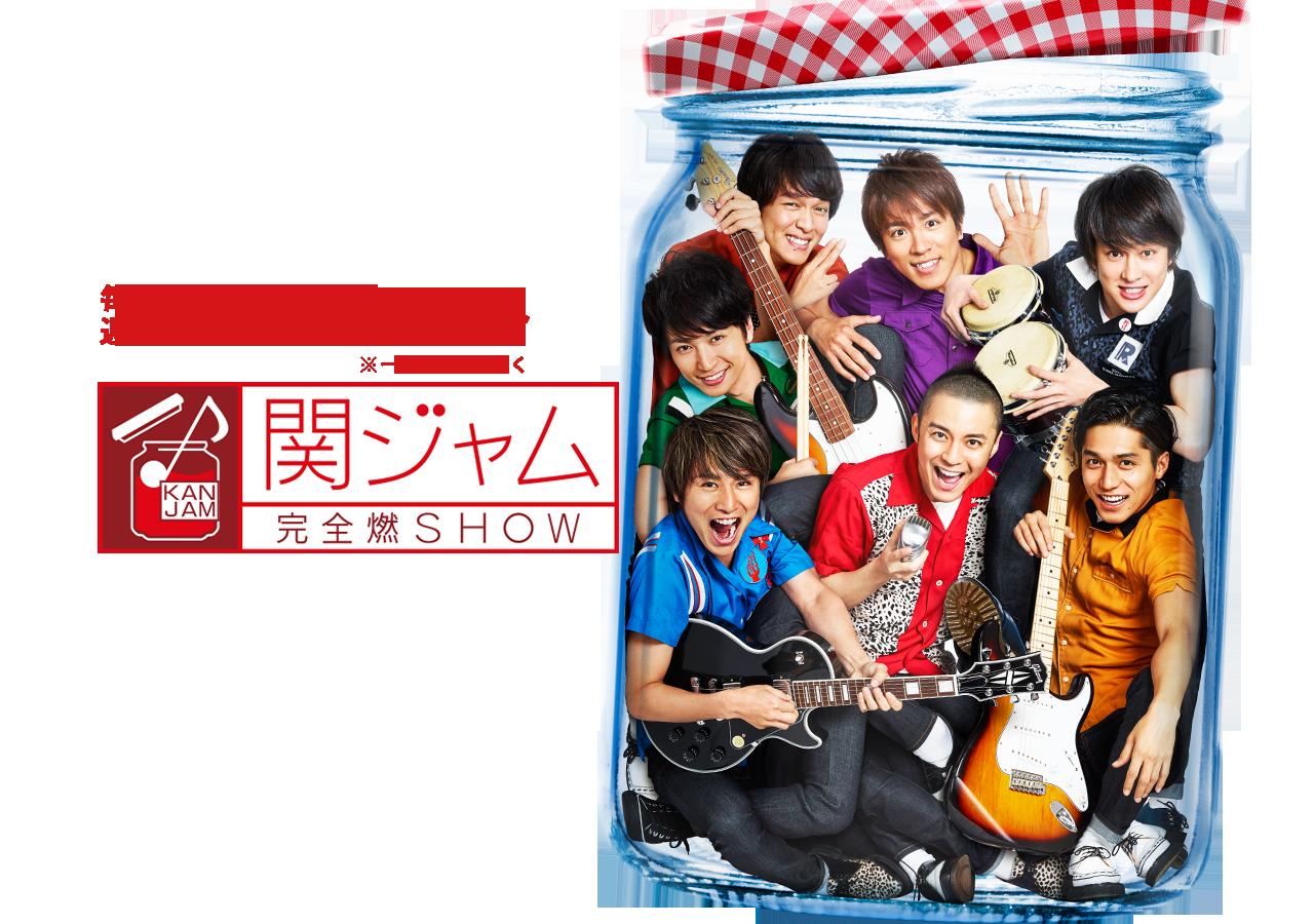 2017.02.19 全場(関ジャム 完全燃SHOW).logo