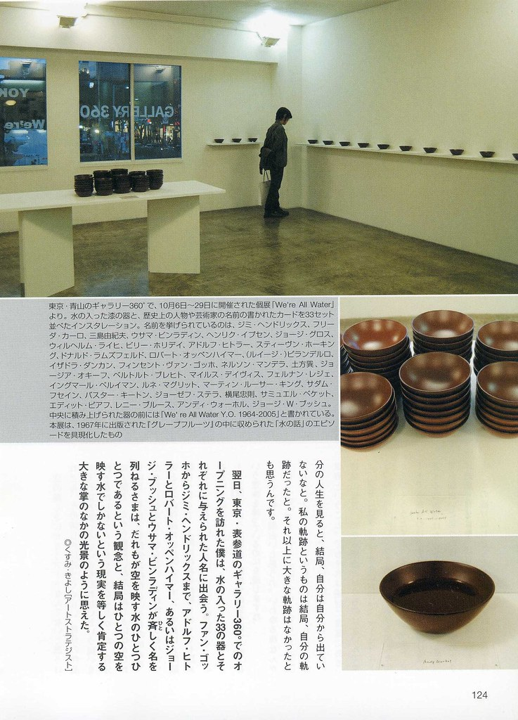 "Bijutsu Techo ???? December, 2005, 2005?12??, ""Yoko Ono interview - SKY TV for HOKKAIDO We're All Water"" - 4"