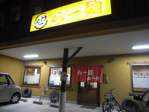 らー麺ぶーけ-01