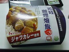 爪哇咖哩燴飯