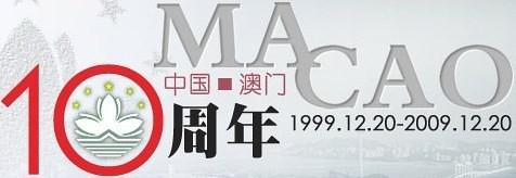 Macau 10 Years