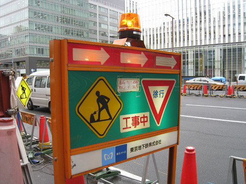 Everyday Kanji - Signs with � ④