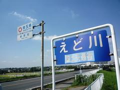 江戸川サイクリングロード、右岸始点