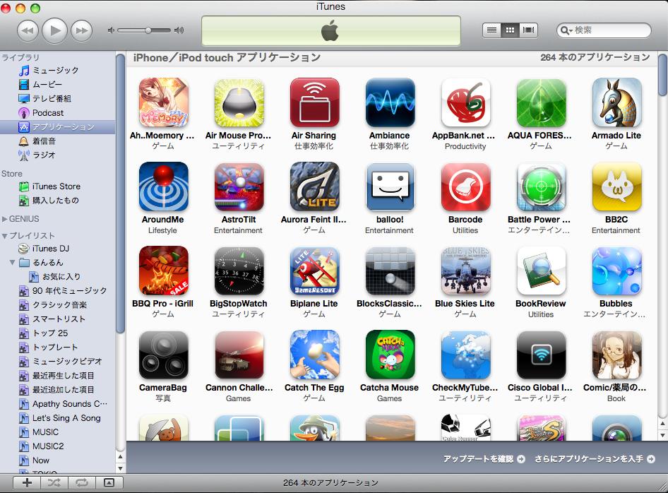 iTunes_applications3