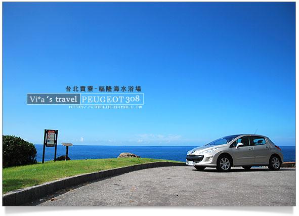 【合作體驗】和PEUGEOT 308一起去旅行~台北貢寮「福隆海水浴場」