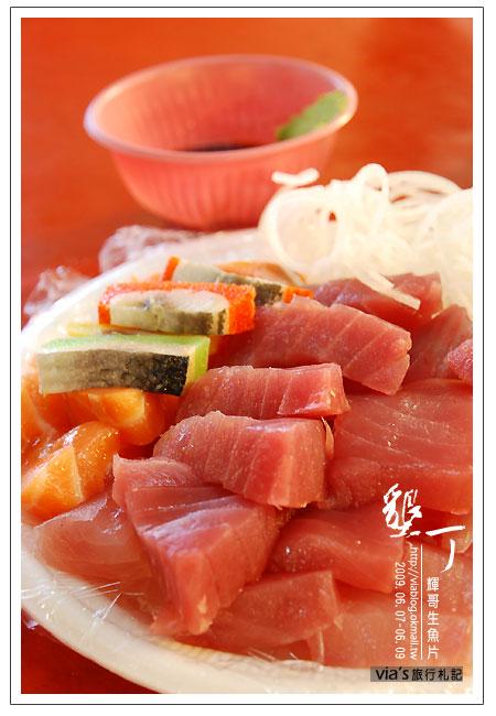 【墾丁美食】輝哥生魚片12