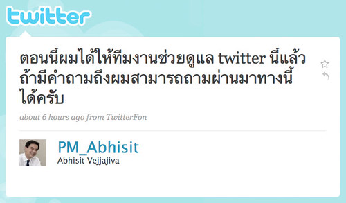 PM_Abhisit Say Hi on Twitter