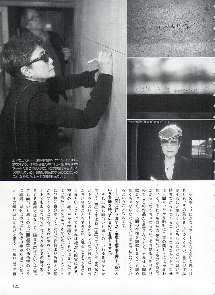"Bijutsu Techo ???? December, 2005, 2005?12??, ""Yoko Ono interview - SKY TV for HOKKAIDO We're All Water"" - 3"