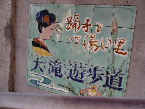 Kawazu Nanadaru