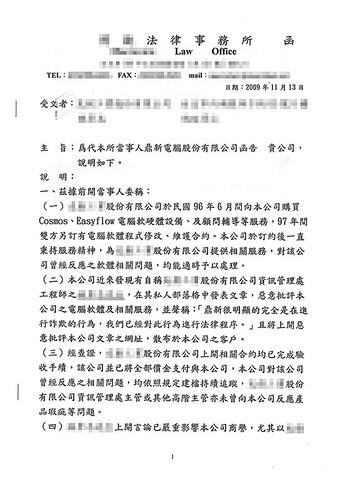 鼎新律師函.p1