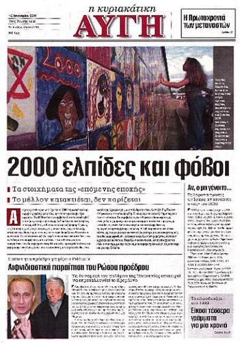2000 (10)