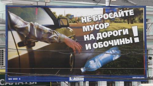 8 Anti litter Social service Russia