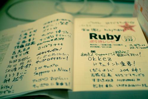 Ruby逆引きレシピ