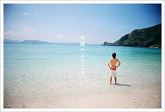[]  (marcma /  /) Tags: summer film beach japan marc  fujifilm okinawa  vivitar superia200   5photosaday  rainbowv marcism